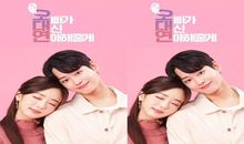 Drama Korea Terbaru - Backstreet Rookie,  That Guy is the Guy, Ga Doo Ri's Sushi Restaurant
